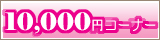 10,000円コーナー
