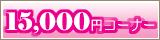 15,000円コーナー