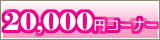 20,000円コーナー