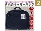 新品 着物キャリーバッグ「和洋折衷」2,380円(税抜)